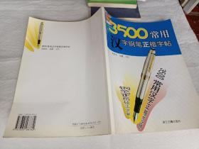 3500常用汉字钢笔正楷字帖