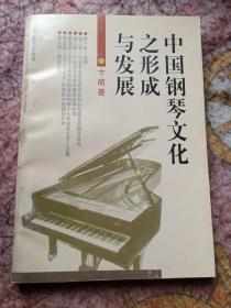 中国钢琴文化之形成与发展