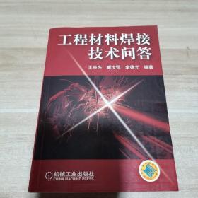 工程材料焊接技术问答(内页干净)