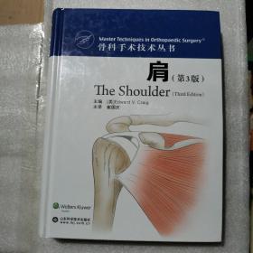 骨科手术技术丛书 肩第3版