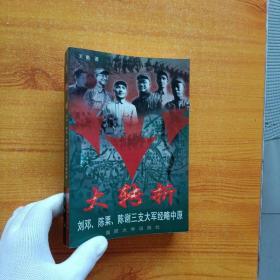 大转折:刘邓、陈粟、陈谢三支大军经略中原【内页干净】
