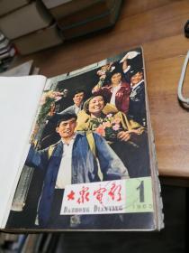 大众电影 :  1964年全年1-12期;1964年全年1-12期;1966年全年1-6期(第6期为终刊)