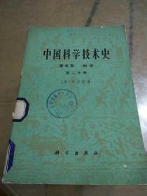 中国科学技术史.第五卷.地学.第二分册