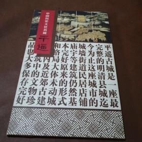 中国历史文化名城平遥 剪纸