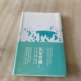 瓦尔登湖【未开封】
