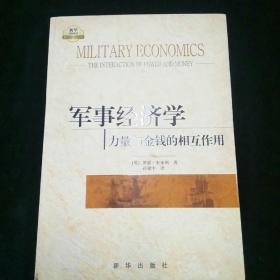 军事经济学:力量与金钱的相互作用