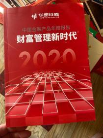 华宝证券:中国金融产品年度报告财富管理新时代2020