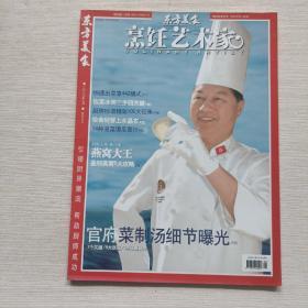 东方美食烹饪艺术家 2010年9月