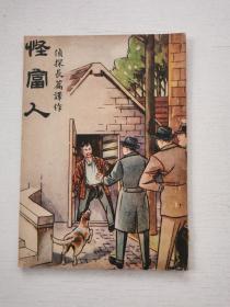民國原版 偵探長篇譯作《怪富人》
