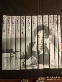 【包邮】阎连科文集 全集12册