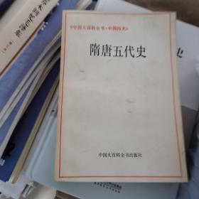 中国大百科全书.中国历史.隋唐五代史