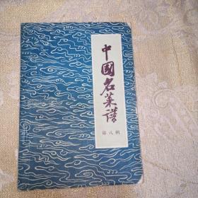 中国名菜谱第八辑(1960年,一版一次)