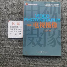 电视摄像(第3版)/21世纪广播电视专业实用教材.,