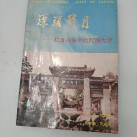 潭头岁月:抗日战争中的河南大学
