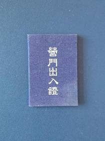 海军直属机关营门出入证(1960年)