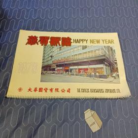 1976年挂历  恭贺新禧  大华国货有限公司