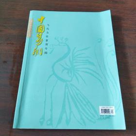 中国篆刻——当代女性篆刻专辑