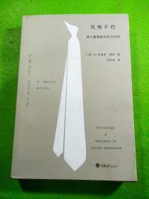 风格不朽:绅士着装的历史与守则
