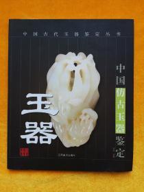 玉器:中国仿古玉器鉴定