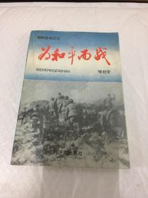 为和平而战 朝鲜战地日记(作者张伯安签赠钤印本)