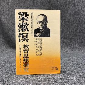 马勇毛笔签名钤印  梁漱溟教育思想研究(精装)绝版书