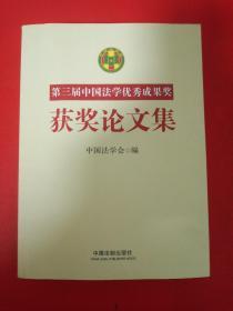 第三届中国法学优秀成果奖获奖论文集