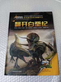 恐龙星际翻翻书系列:翻开白垩纪