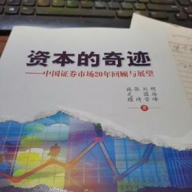 资本的奇迹:中国证券市场20年回顾与展望