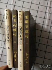 射雕英雄传(全四册合售)