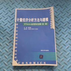 计量经济分析方法与建模:数量经济学系列丛书