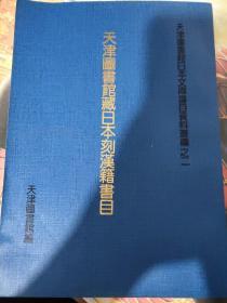 天津图书馆藏日本刻汉籍书目B+650
