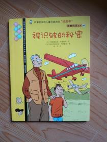 我爱阅读丛书41 被识破的秘密 广州出版社 9787807319313