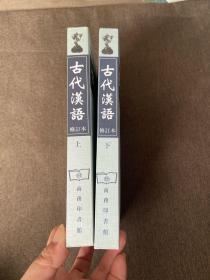 古代汉语(上下)修订本