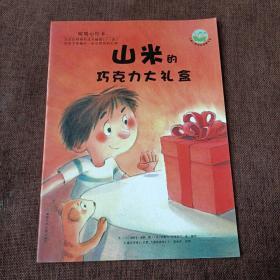 暖暖心绘本(第2辑):山米的巧克力大礼盒(平未翻阅无破损无字迹带注音大图大字)