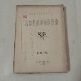 天沔花鼓戏唱腔集锦(作者签名及信札)