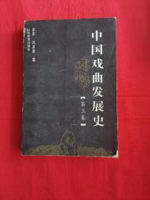 中国戏曲发展史第三卷