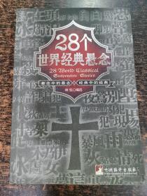 28个世界经典悬念