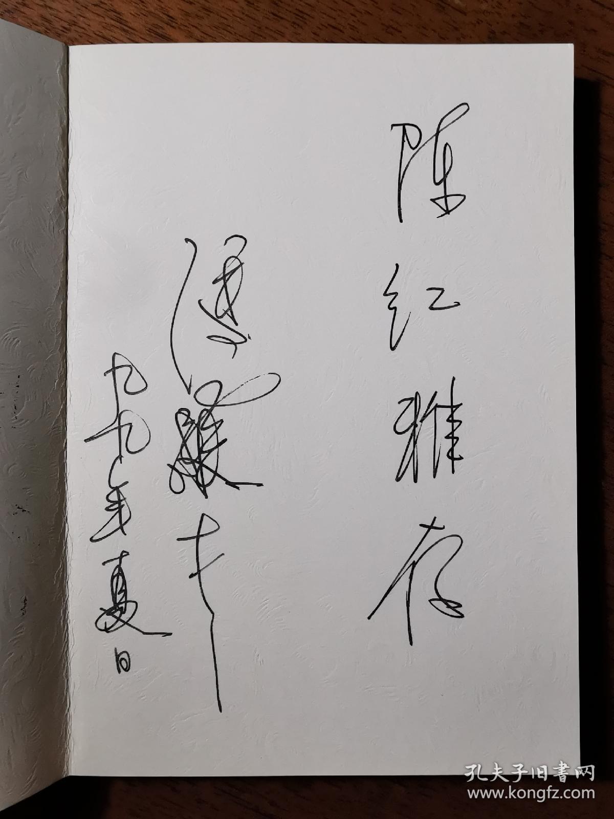 不妄不欺斋之一千四百七十六:冯骥才签名《灵性》,内页插画亦出自冯骥才之手