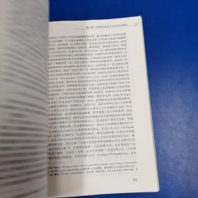 中国特色社会主义理论与实践研究(第3版)