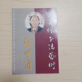 刘丹枫书法艺术