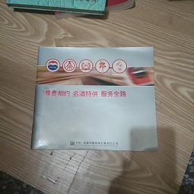 尊贵相约名酒特供服务全路---中国铁路特专供酒