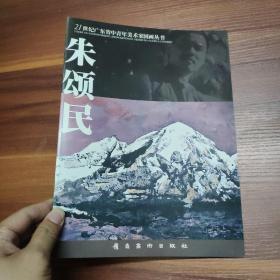 21世纪广东省中青年美术家国画丛书--朱颂民-大16开
