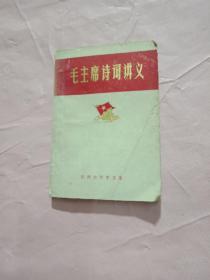 毛主席诗词讲义