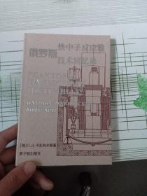 俄罗斯快中子反应堆技术回忆录