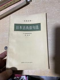 日本古典俳句选  初版本!前后有书写文字,!