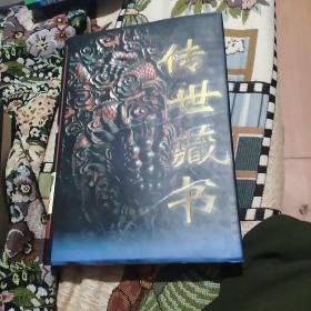 传世藏书  第三卷