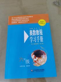 奥数教程学习手册(6年级)(第5版)