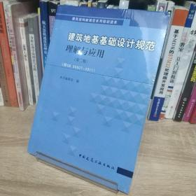 建筑地基基础设计规范理解与应用(第2版)(按GB50007-2011)