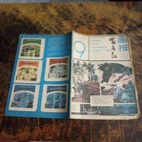富春江画报1987-9