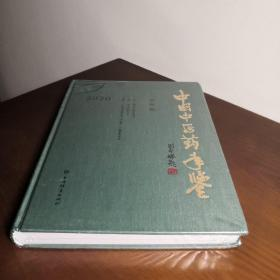 中国中医药年鉴(学术卷)2020